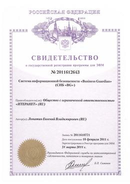 Свидетельство о регистрации системы информационной безопасности