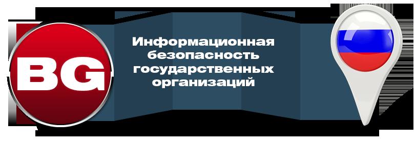 Информационная безопасность государственных организаций