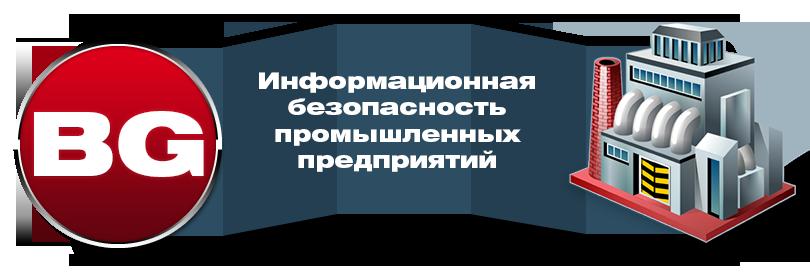 Информационная безопасность промышленных предприятий