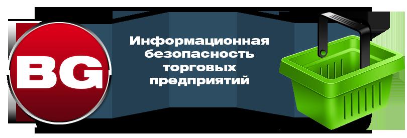 Информационная безопасность торговых предприятий