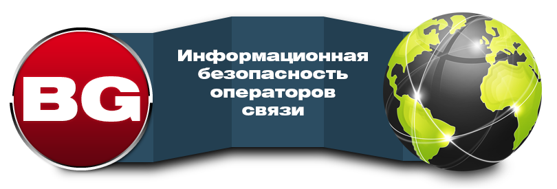 Информационная безопасность операторов связи
